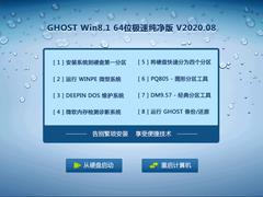 GHOST WIN8.1 X64 极速纯净版 V2020.08(64位)