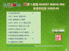 萝卜家园 WINDOWS10 64位极速装机版 V2020.09