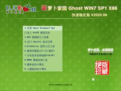 萝卜家园 GHOST WIN7 32位快速稳定版 V2020.09