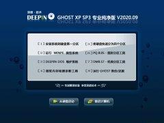 深度技术 GHOST XP SP3 专业纯净版 V2020.09