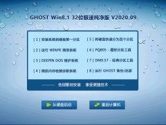 GHOST WIN8.1 32位极速纯净版 V2020.09