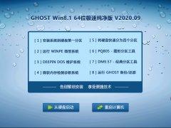 GHOST WIN8.1 64位极速纯净版 V2020.09