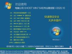 电脑公司 GHOST WIN7 64位专业稳定版 V2020.10