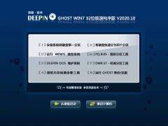 深度技术 GHOST WIN7 32位极速纯净版 V2020.10